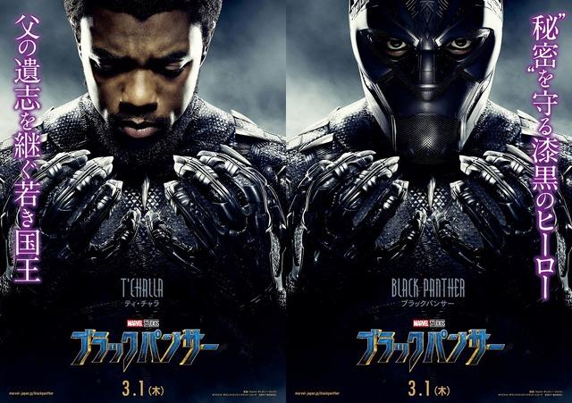 『ブラックパンサー』(C)Marvel Studios 2017