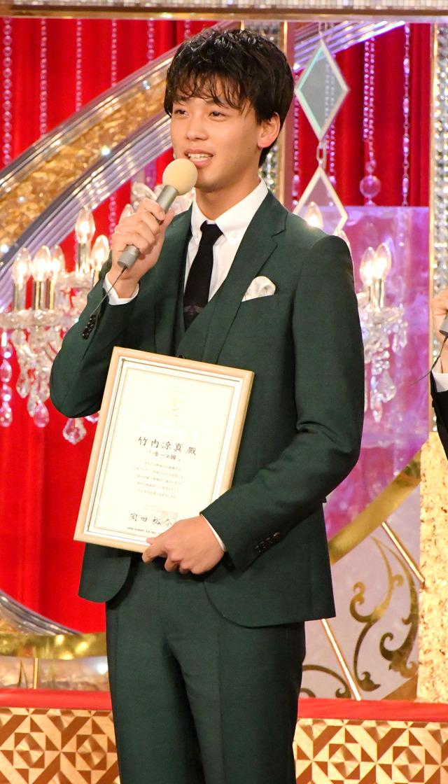竹内涼真「第41回日本アカデミー賞」新人俳優賞授賞式