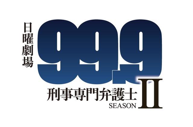 「99.9-刑事専門弁護士- SEASON II」(C)TBS