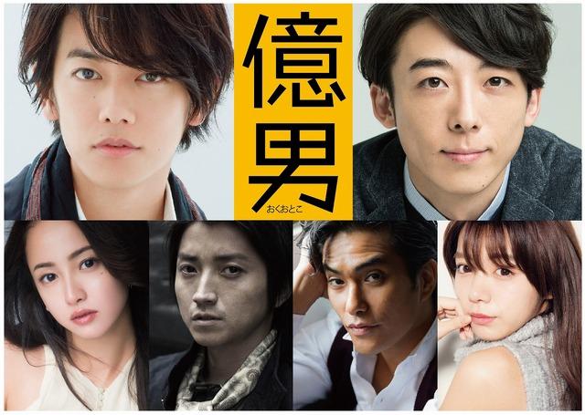 『億男』 (C)映画「億男」製作委員会