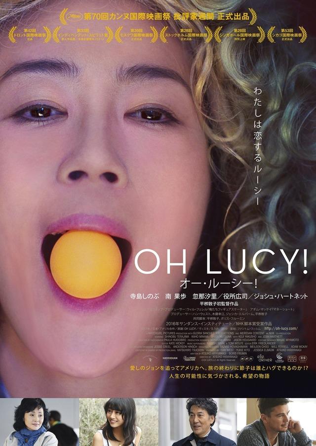 『オー・ルーシー!』(c) Oh Lucy,LLC