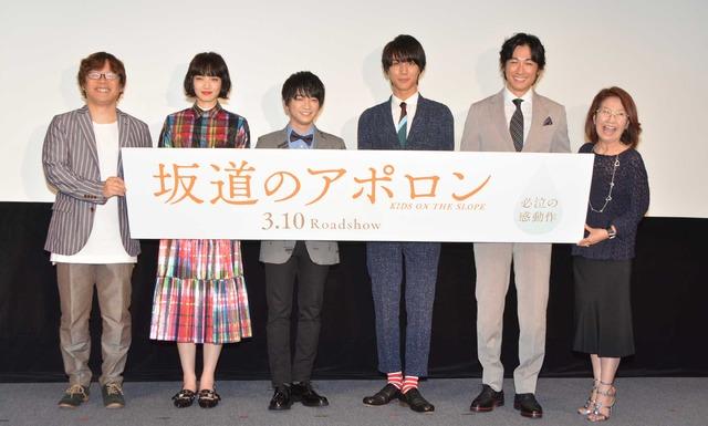 『坂道のアポロン』公開直前イベント