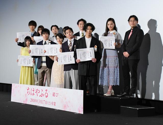 映画『ちはやふる-結び-』の公開初日舞台挨拶