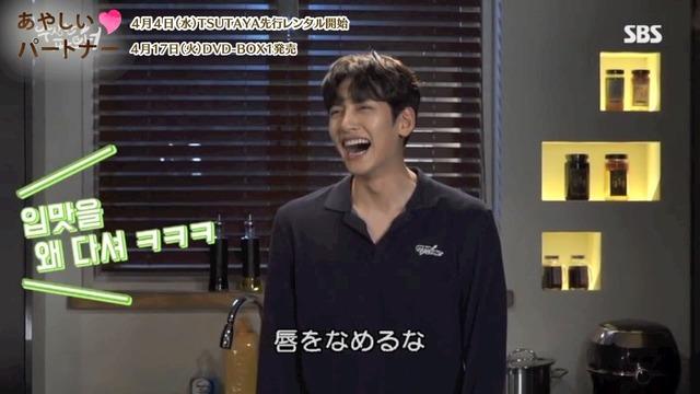「あやしいパートナー ~Destiny Lovers~」(C)SBS