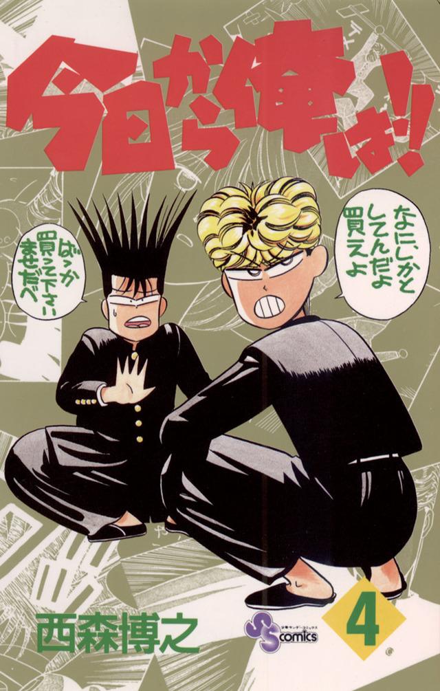 西森博之著「今日から俺は!!」(少年サンデーコミックス刊)(C)西森博之/小学館