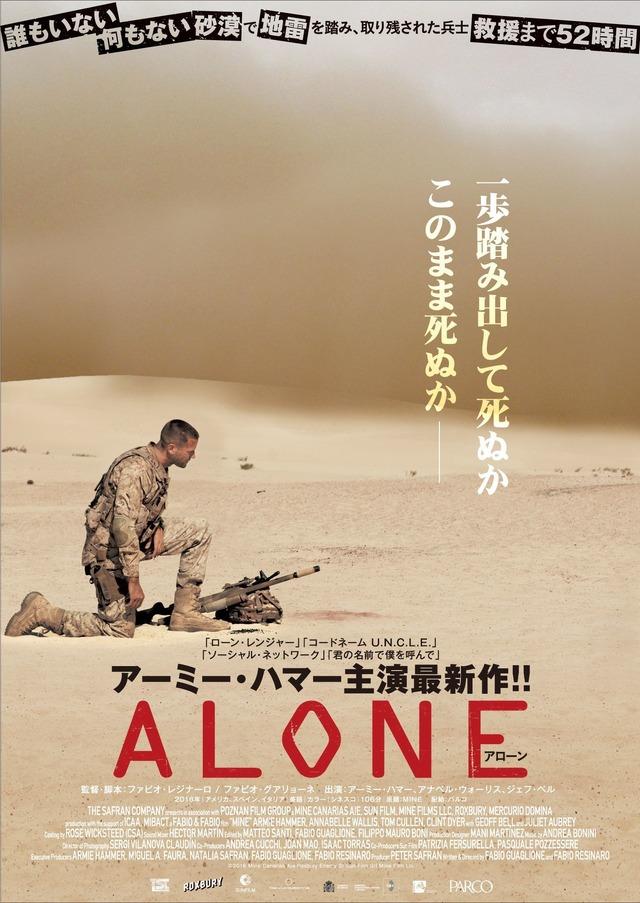 『ALONE/アローン』 (C)2016 Mine Canarias Aie Roxbury Enemy Sl Sun Film Srl Mine Film Llc