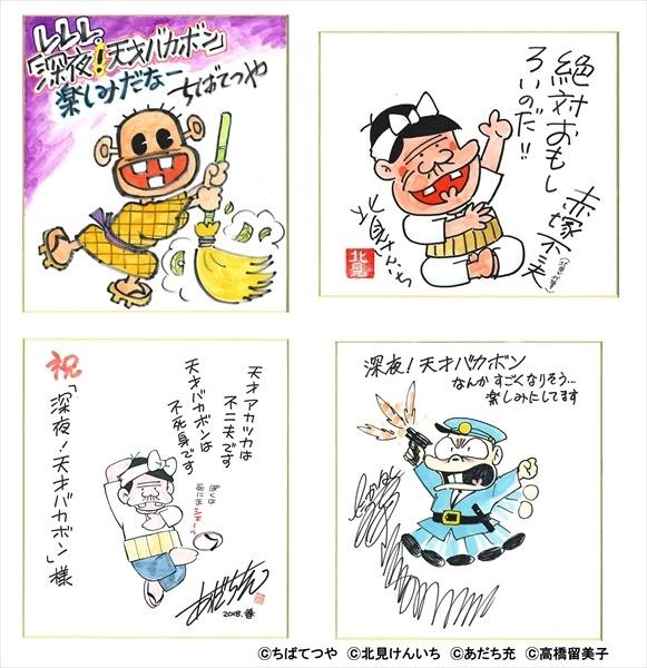大人気漫画家陣によるお祝い描き下ろしイラスト(C)ちばてつや (C)北見けんいち (C)あだち充 (C)高橋留美子