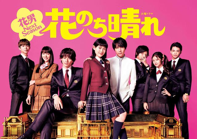 「花のち晴れ~花男 Next Season~」(c)TBS