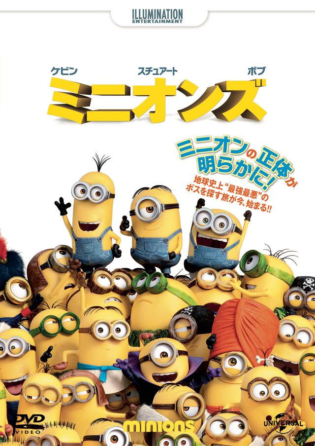 『ミニオンズ』(C)2015 Universal Studios. All Rights Reserved.