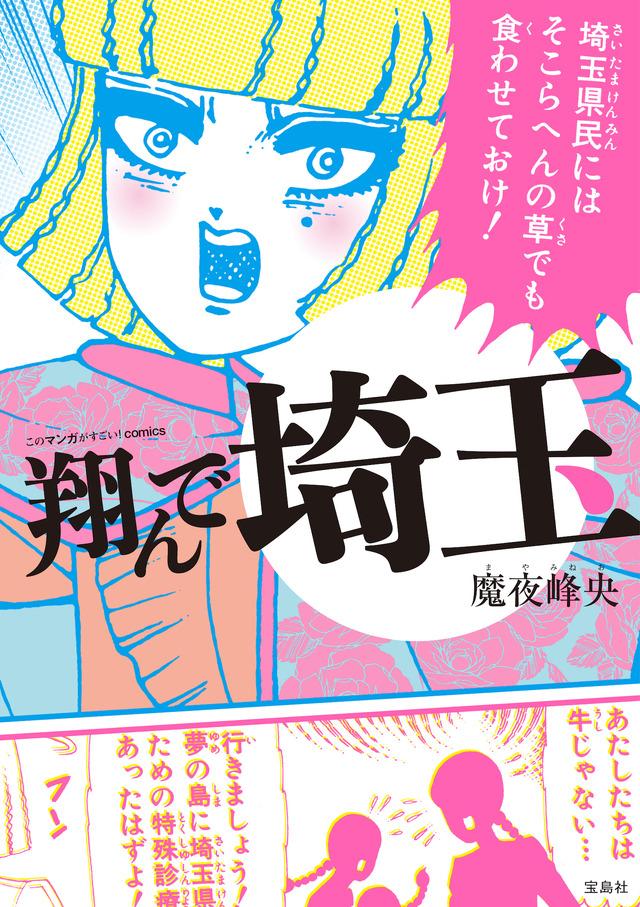 原作書影 (C)魔夜峰央『このマンガがすごい!comics 翔んで埼玉』/宝島社