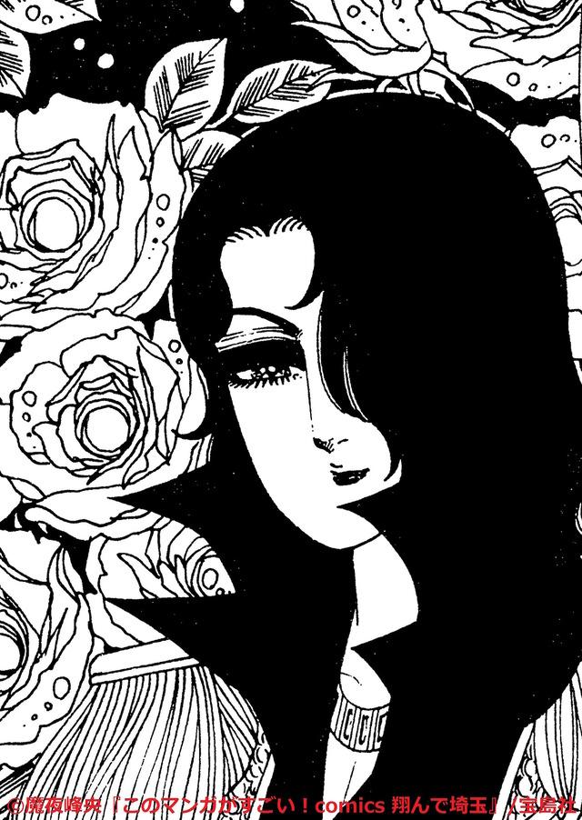 原作・麗 (C)魔夜峰央『このマンガがすごい!comics 翔んで埼玉』/宝島社