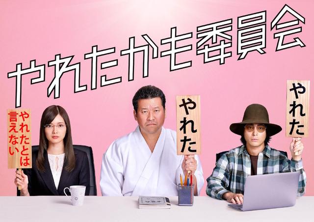 「やれたかも委員会」 (C)2018 吉田貴司/ドラマ「やれたかも委員会」製作委員会・MBS