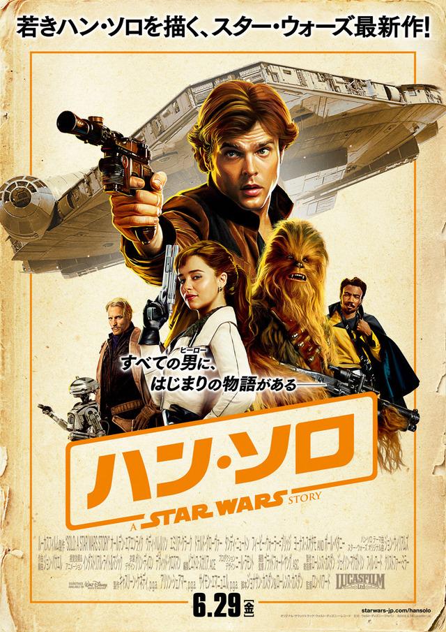 『ハン・ソロ/スター・ウォーズ・ストーリー』新・日本版ポスター(C)2018 Lucasfilm Ltd. All Rights Reserved.