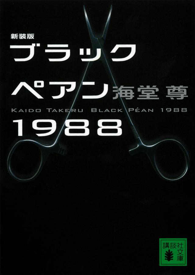 「ブラックペアン1988」(c)海堂尊/講談社