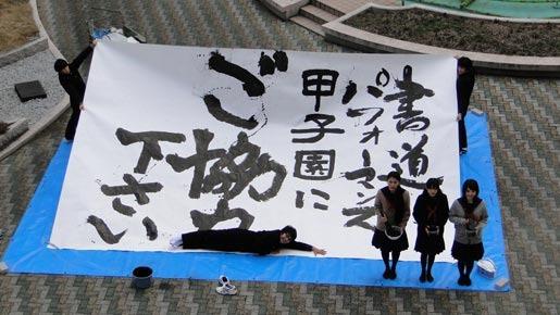 『書道ガールズ!! -わたしたちの甲子園-』 - (C) NTV
