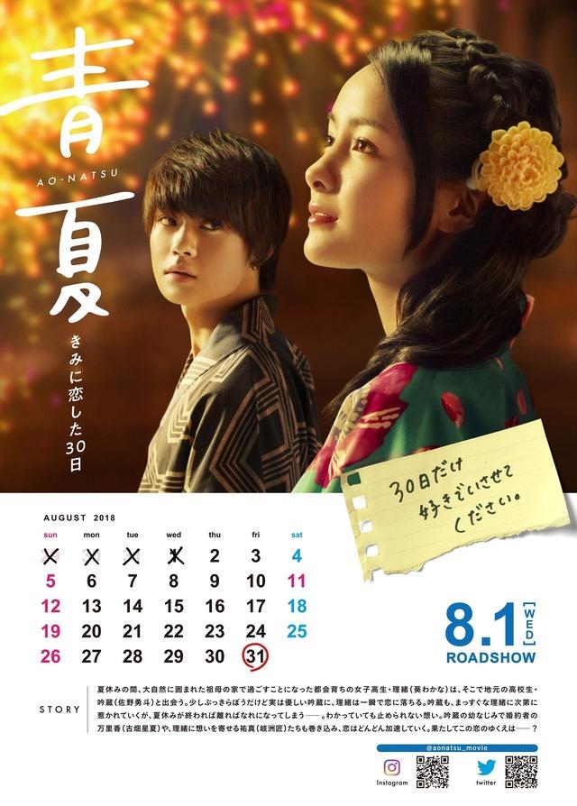 『青夏 きみに恋した30日』(C)2018映画「青夏」製作委員会