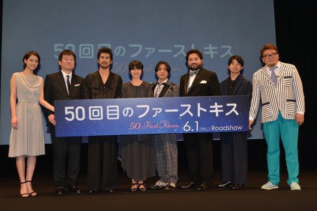 『50回目のファーストキス』完成披露試写会