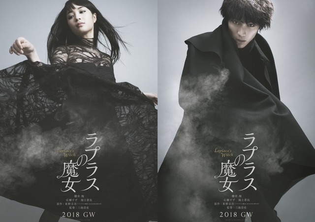 『ラプラスの魔女』(C)2018 映画「ラプラスの魔女」製作委員会