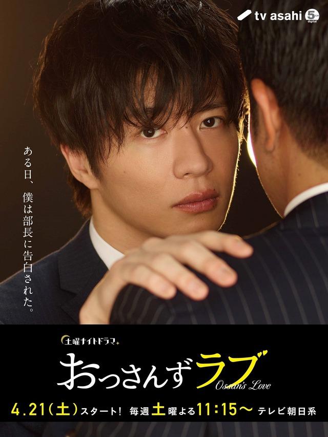 田中圭/「おっさんずラブ」サイネージ広告