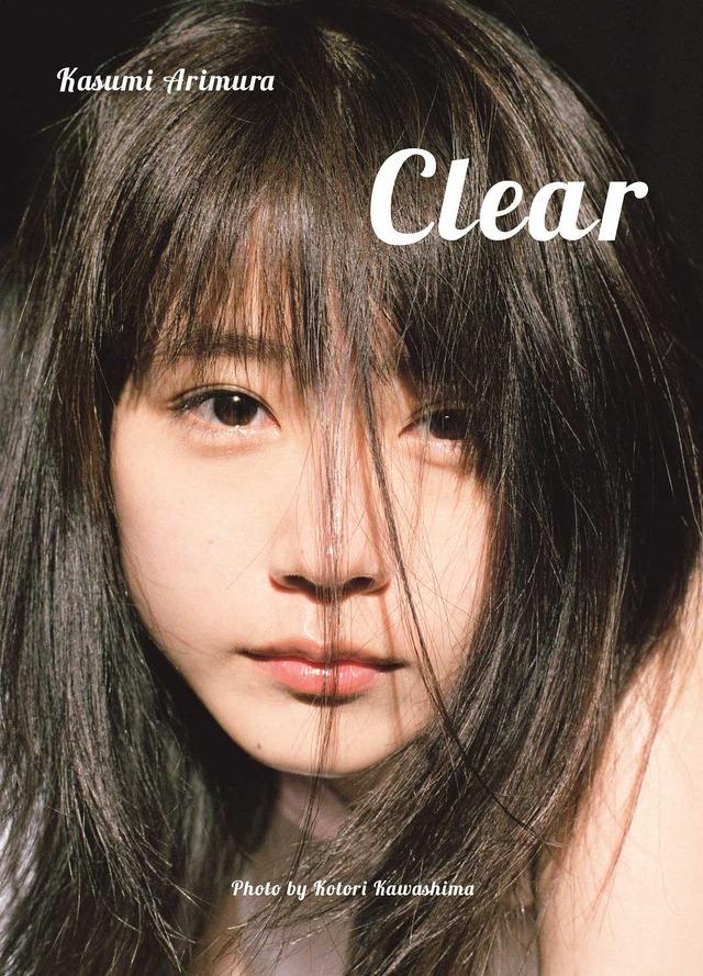 有村架純写真集「Clear」(C)川島小鳥/集英社