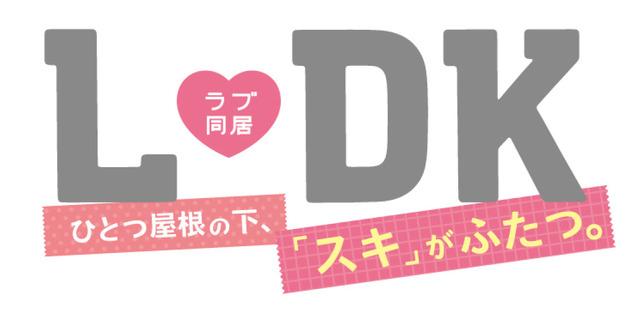 『L・DK ひとつ屋根の下、「スキ」がふたつ。』(C)渡辺あゆ/講談社