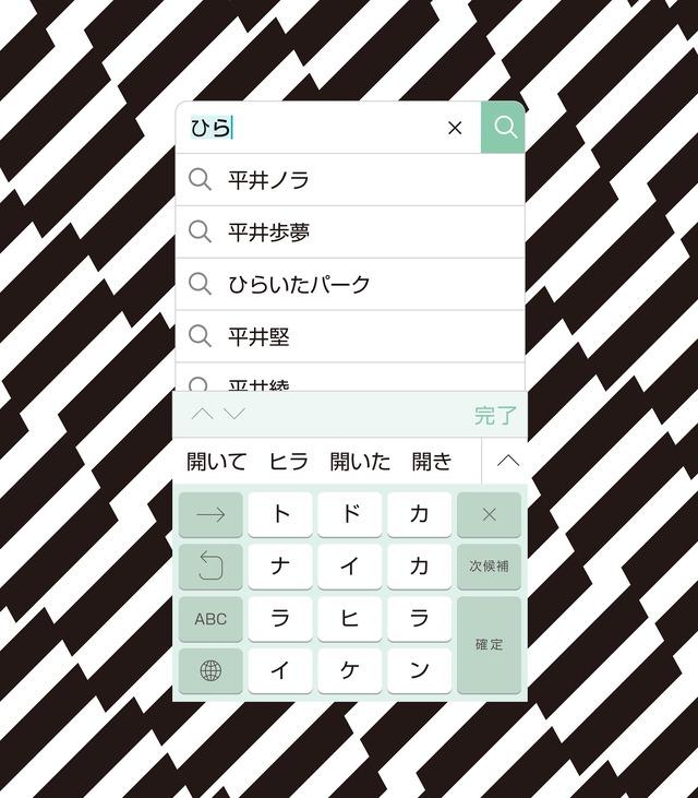 平井堅「トドカナイカラ」