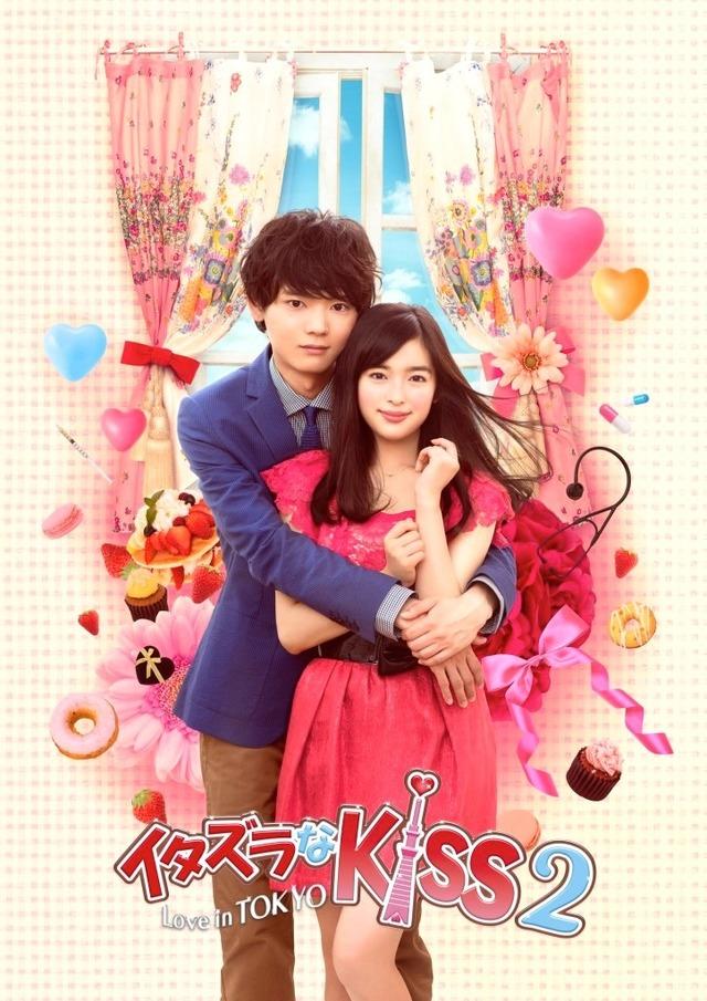 ドラマ「イタズラなKiss2~Love in TOKYO」 -(C)多田かおる/ミナトプロ・エムズ(C)「イタズラなKiss2~Love in TOKYO」製作委員会