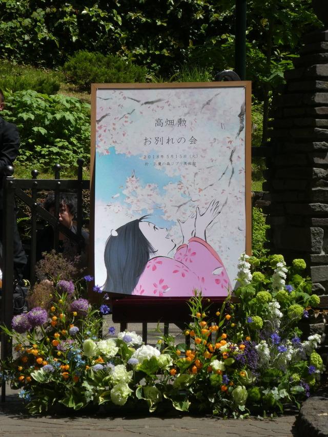 「高畑勲 お別れの会」東京・三鷹の森ジブリ美術館にて