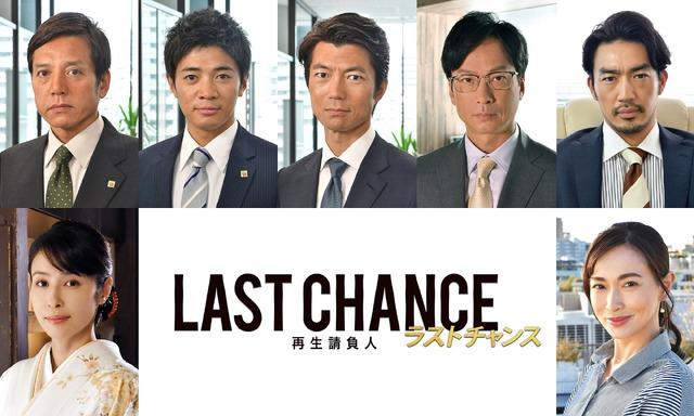 「ラストチャンス~再生請負人~」(c)テレビ東京