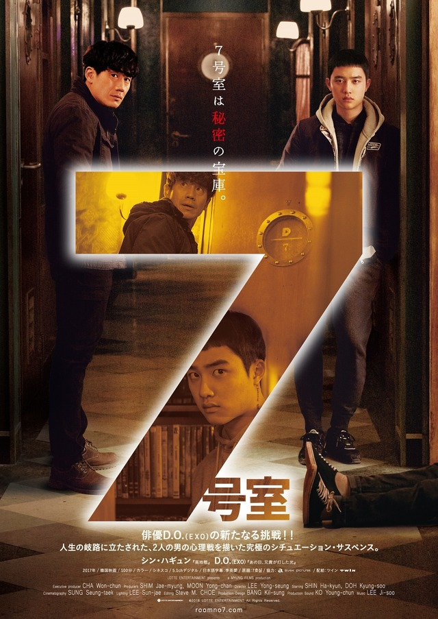『7号室』ポスタービジュアル (C) 2018 LOTTE ENTERTAINMENT All Rights Reserved.