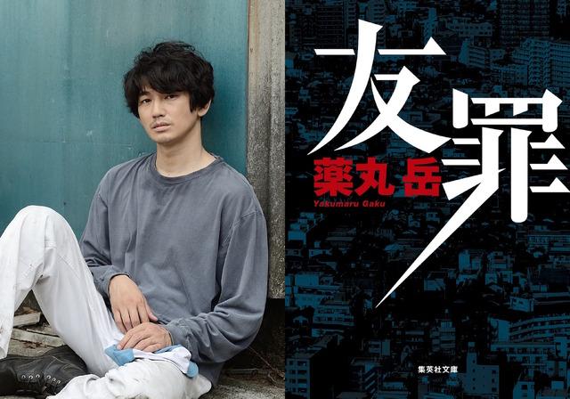 『友罪』 (C)2017映画「友罪」製作委員会 (C)薬丸岳/集英社