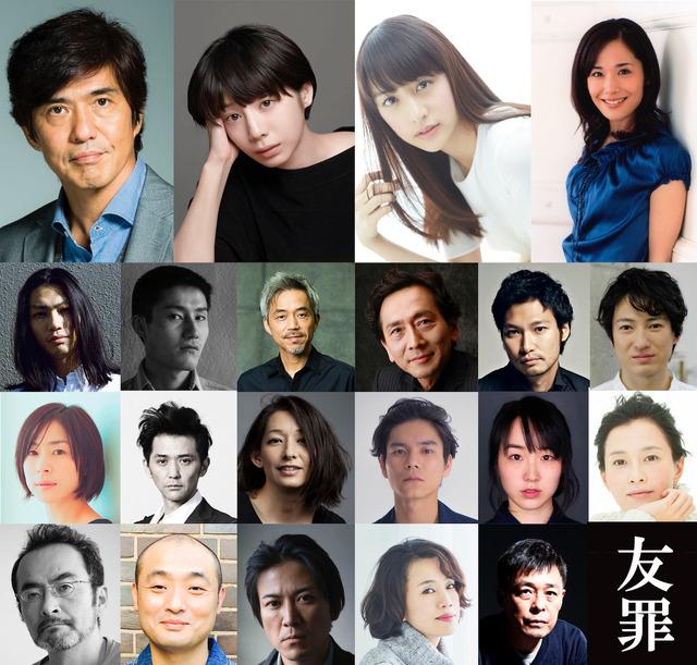 『友罪』第2弾キャスト  (C)2017映画「友罪」製作委員会 (C)薬丸岳/集英社