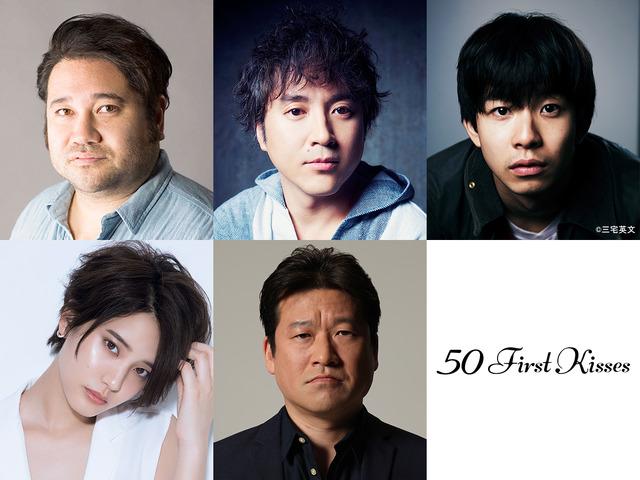 『50回目のファーストキス』(C)2018 『50回目のファーストキス』製作委員会