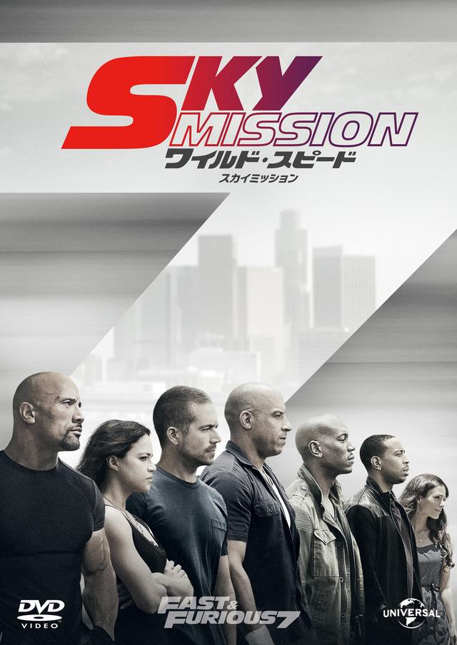 『ワイルド・スピード SKY MISSION』(C) 2015 Universal Studios. All Rights Reserved.