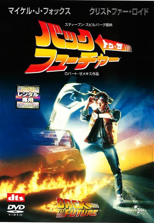 『バック・トゥ・ザ・フューチャー』(C)1985 Universal Studios. All Rights Reserved.