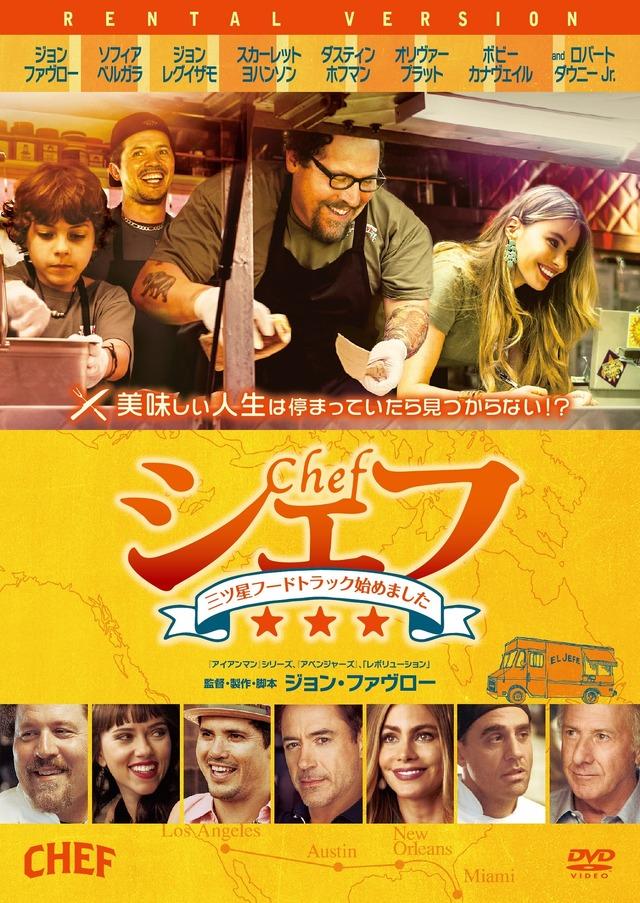 『シェフ 三ツ星フードトラック始めました』(c) 2014 Sous Chef, LLC. All Rights Reserved.
