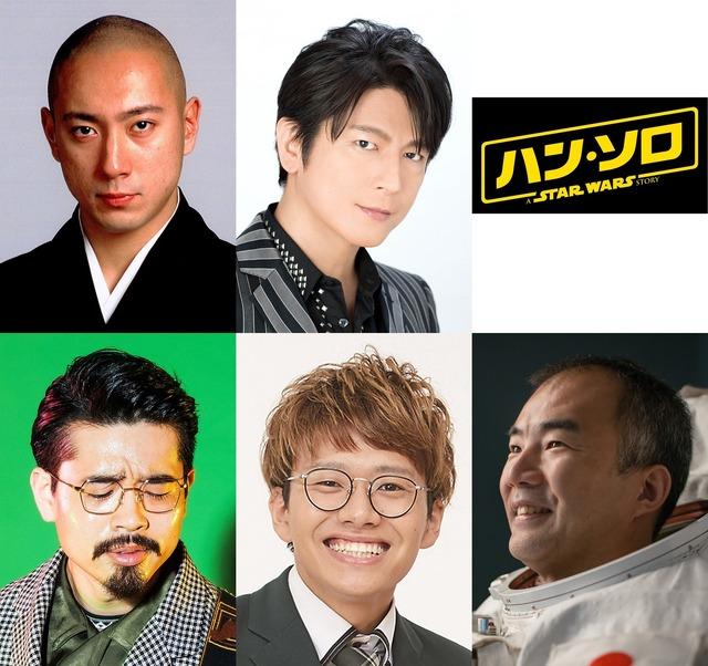 『ハン・ソロ』吹替えカメオ出演キャスト陣(C)2018 Lucasfilm Ltd. All Rights Reserved.