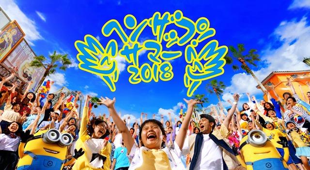 夏のシーズナル・イベント「ユニバーサル・ヘンザップ・サマー」