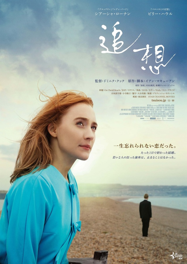 (c) British Broadcasting Corporation/ Number 9 Films (Chesil) Limited 2017