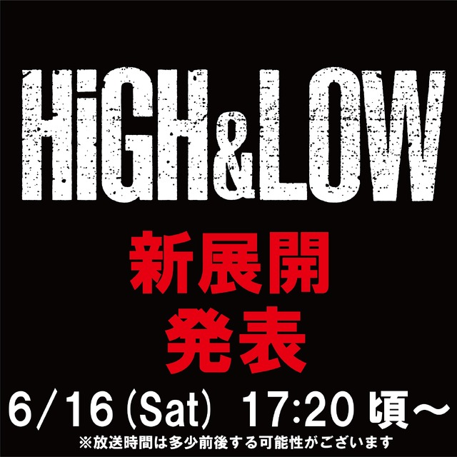 「『HiGH&LOW』プロジェクトから新展開発表!!」