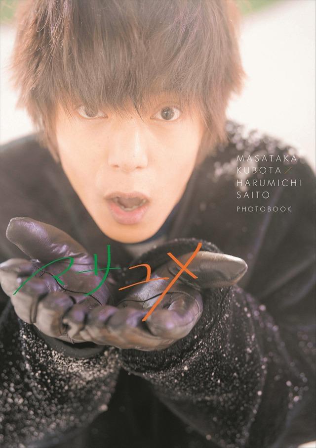 窪田正孝×写真家・齋藤陽道 フォトブック「マサユメ」表紙(通常版)※画像はイメージです。実際の商品とは異なる場合がございます。