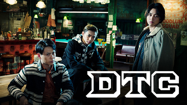 「HiGH&LOW THE DTC」(C)HI-AX