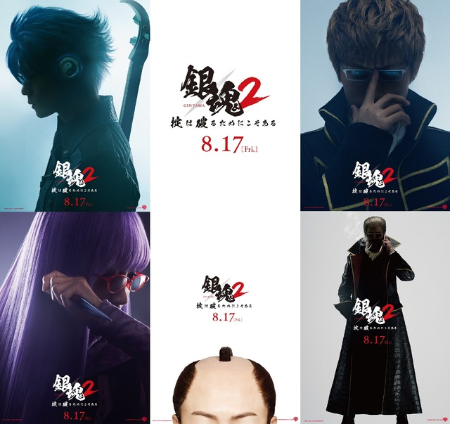 『銀魂2 掟は破るためにこそある』(C)空知英秋/集英社 (C)2018 映画「銀魂2」製作委員会