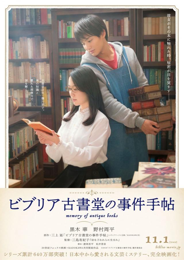 C) 2018「ビブリア古書堂の事件手帖」製作委員会