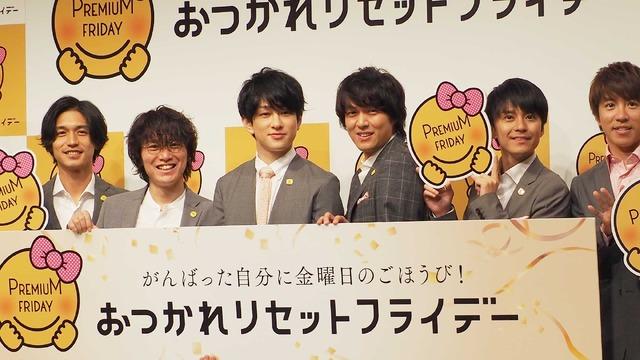 「関ジャニ∞」登壇「おつかれリセットフライデー」PR発表会