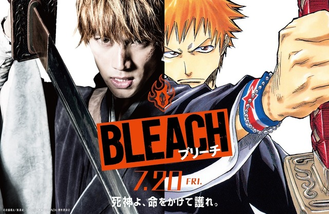 『BLEACH』コラボビジュアル(C)久保帯人/集英社 (C)2018 映画「BLEACH」製作委員会