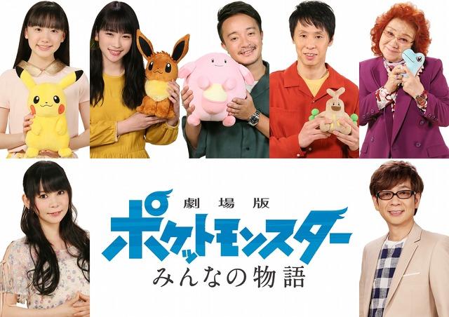 『劇場版ポケットモンスター みんなの物語』(C)Nintendo・Creatures・GAME FREAK・TV Tokyo・ShoPro・JR Kikaku  (C)Pokemon (C)2018 ピカチュウプロジェクト
