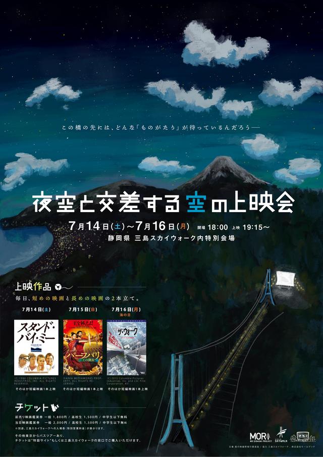 夜空と交差する空の上映会