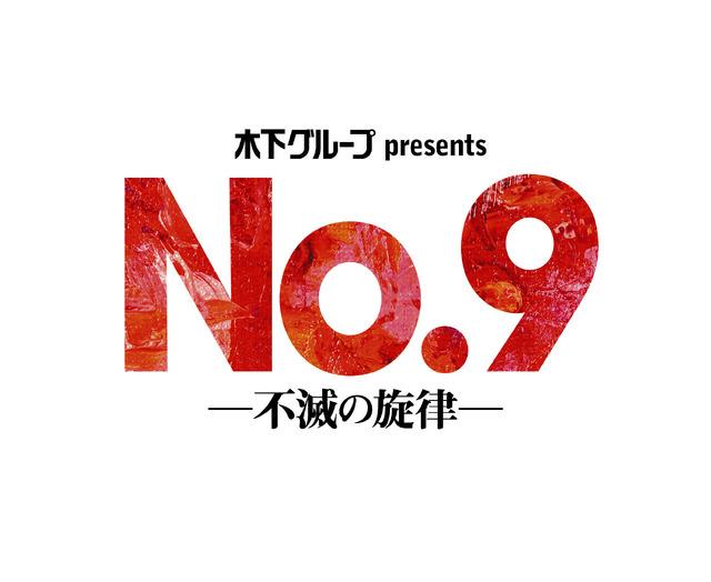 木下グループpresents「No.9 ー不滅の旋律ー」