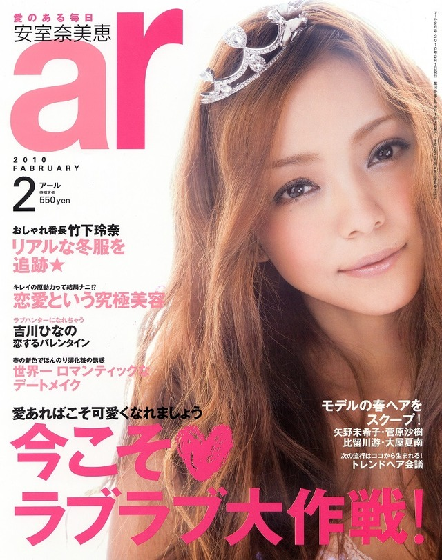 「ar」2010年2月号